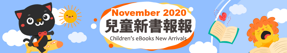 Children's eBooks New Arrivals! 兒童新書報報 Nov., 2020