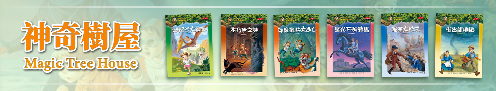 神奇樹屋 Magic Tree House