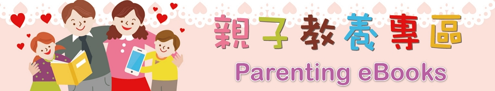 親子教養 Parenting eBooks