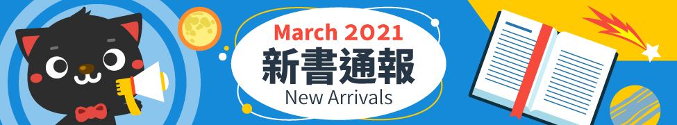 New Arrivals 新書通報 Mar., 2021