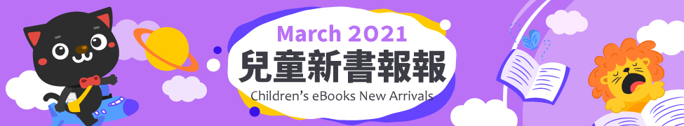 Children's eBooks New Arrivals! 兒童新書報報 Mar., 2021
