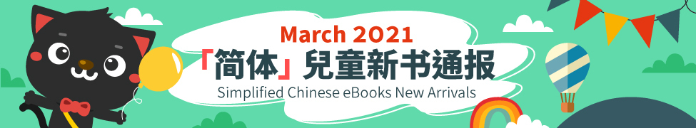 Simplified Chinese eBooks New Arrivals